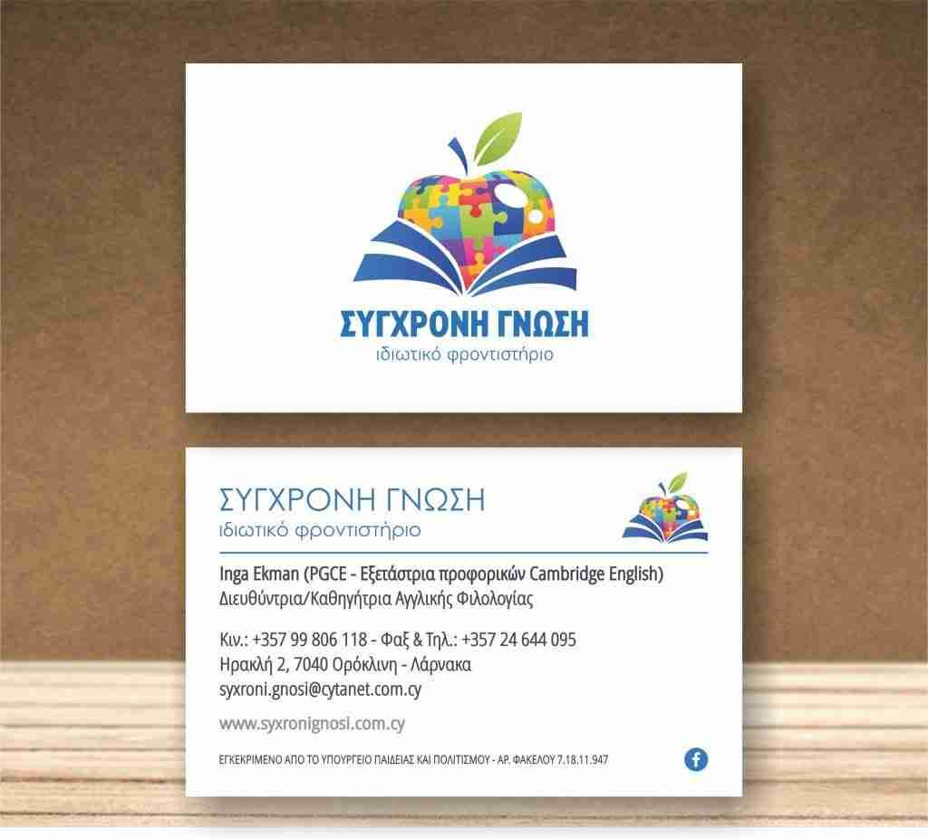 Businesscards-fb-syxroni