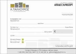 AYiallourou-receipt-16-10-18-print