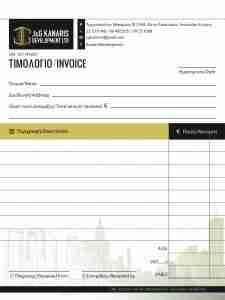 Kanaris-invoice-16-11-18-print