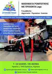 Syxroni-A5-14-7-18