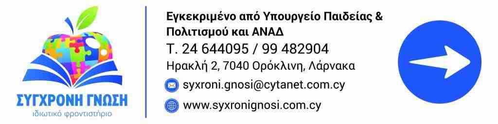 Syxroni-sign-160x40-print