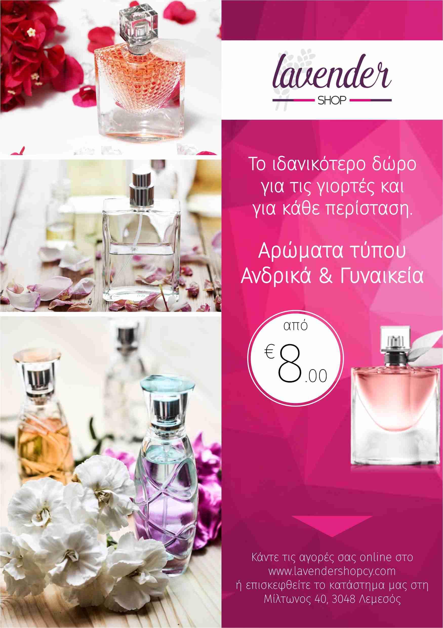 Lavender-perfumes-21-12-18